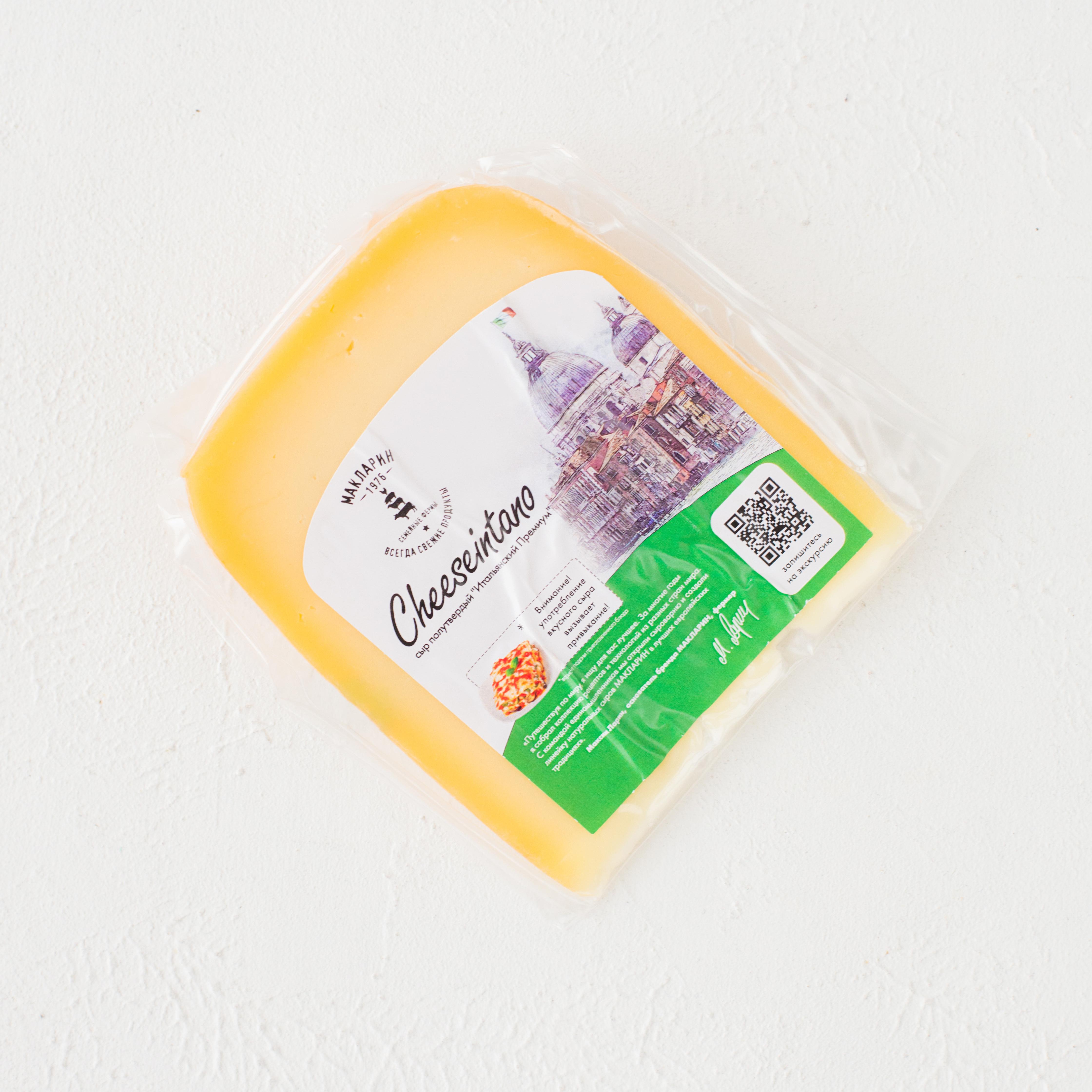 """Сыр """"Итальянский"""" (1 шт., 200 г)"""